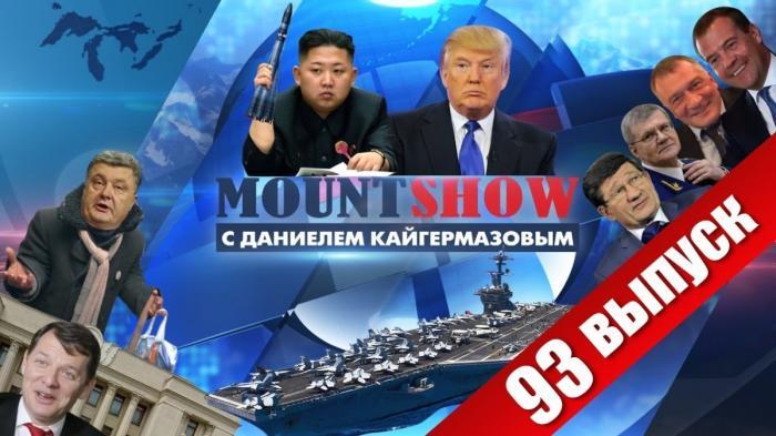 Ким Чен Ын обещал уничтожить авианосец Трампа. MOUNT SHOW