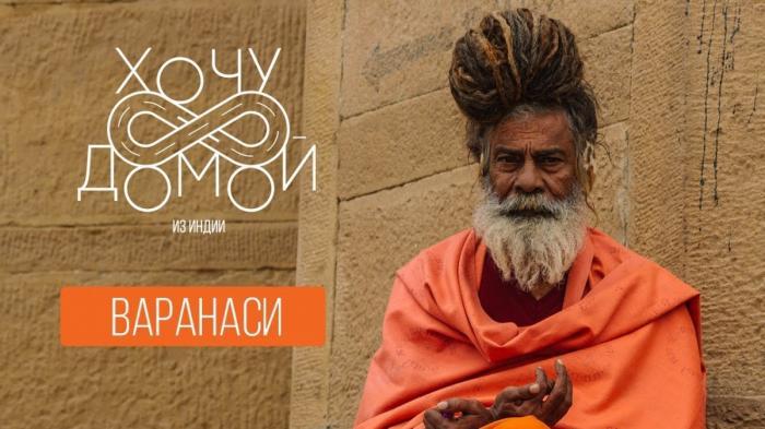 Индия. Фальшивая духовность: «Хочу домой» в Россию