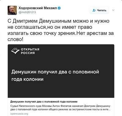 Хроника абсурда: Либеральная тусовка стеной стала на защиту националиста Демушкина