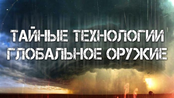 «Тайные технологии. Глобальное оружие» рассказывает полковник космических войск Виталий Правдивцев