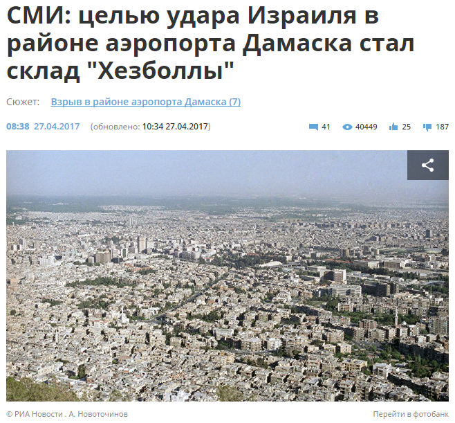 Началось! Израильские террористы бомбят Дамаск