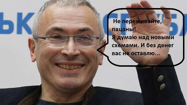 Кормушку Ходорковского признали в России нежелательной. Люди переживают, что будет с революцией?