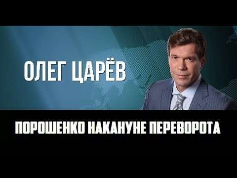 Украина: Порошенко накануне переворота в годовщину 1917 года