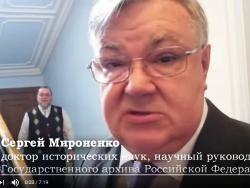Сенсационное интервью эксдиректора Госархива РФ: кого финансировала ФРС во Вторую Мировую войну?
