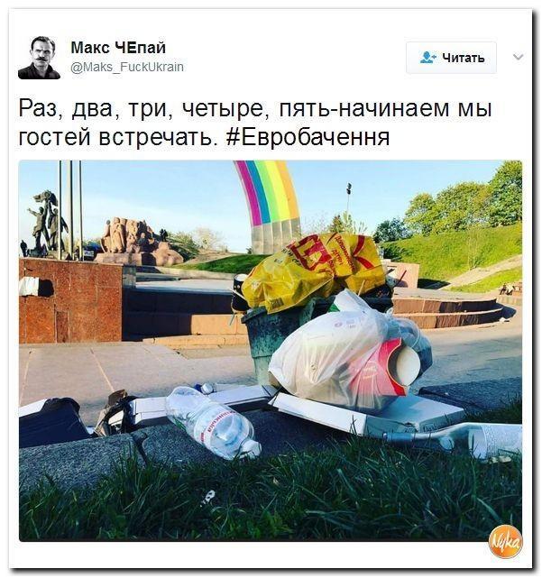Юмор из жизни: львовский мусор встречает евровидение