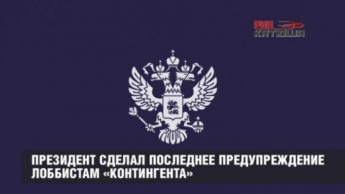 Владимир Путин сделал последнее предупреждение лоббистам «Контингента»