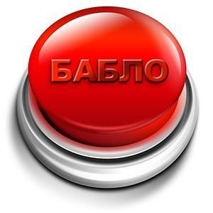 Вальцман с помощью кнопки взял у Януковича один миллиард долларов