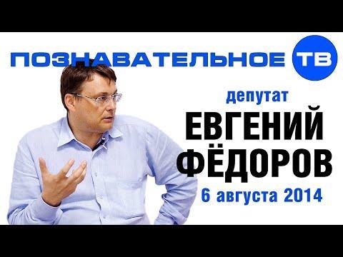 Евгений Фёдоров: беседа 6 августа 2014 года