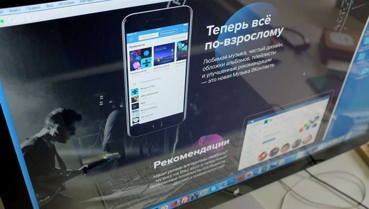 Вексельберг хочет заработать побольше денег на музыке «ВКонтакте»