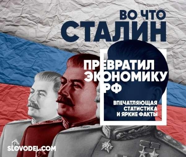 Во что Иосиф Сталин превратил экономику России: впечатляющая статистика и яркие факты