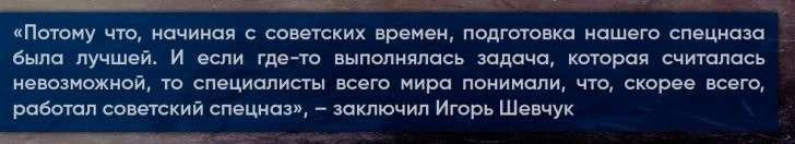 Ветеран «Альфы» Шевчук высмеял «Морских котиков»: «Они лучшие среди ослов!»