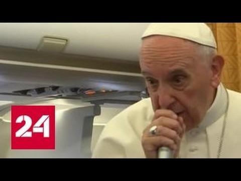 Папа Римский поддерживает Россию в вопросах защиты христиан на Ближнем Востоке