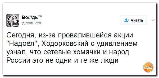 Юмор помогает нам пережить смуту: вернём Ходорковского в тюрьму. Надоел!
