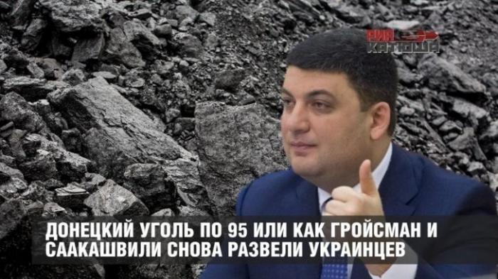 Как Гройсман и Саакашвили делают гешефт на донецком угле