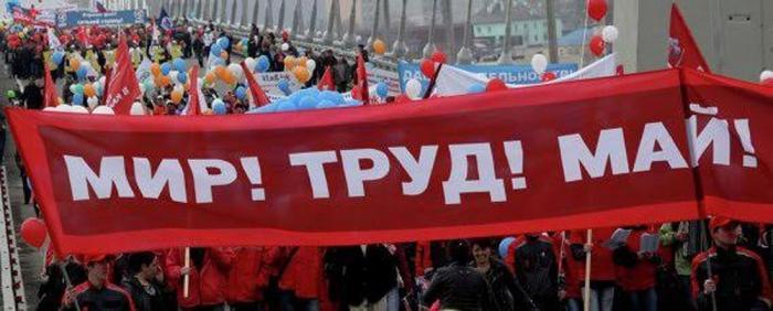 Москва: первомайская демонстрация в России и СССР