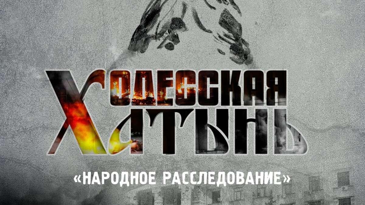 Одесская Хатынь 2 мая 2014 года: народное расследование