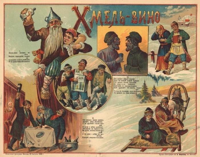 Антиалкогольные плакаты 1902 года. Как боролись с пьянством до революции