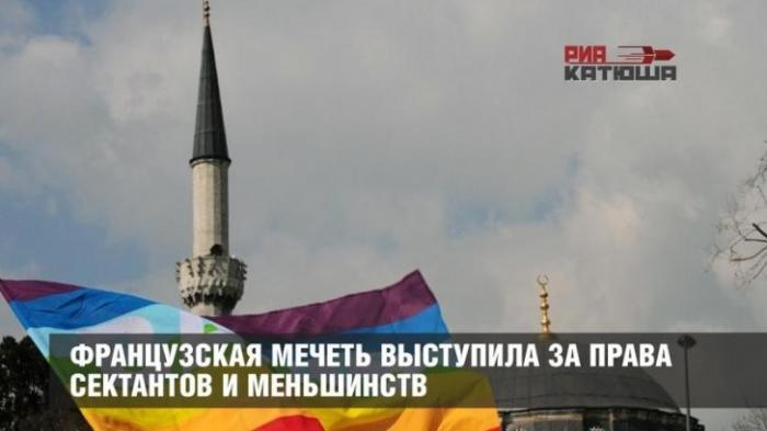 Парижская соборная мечеть призвала мусульман объединяться с сектантами и меньшинствами против Ле Пен