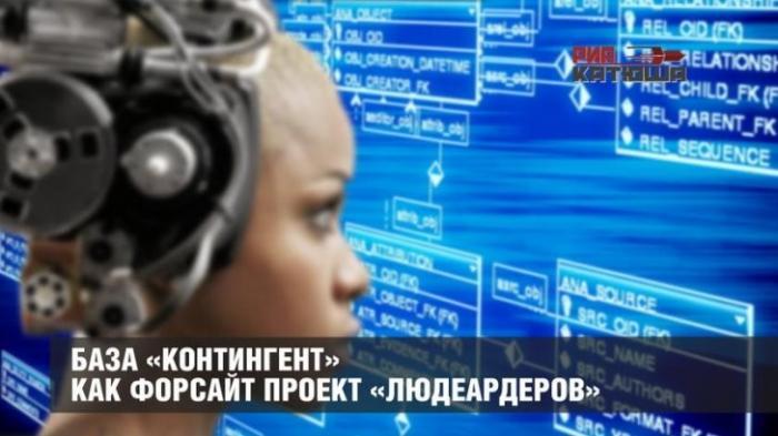 База «Контингент» как форсайт проект «людеардеров» по превращению русского народа в контингент