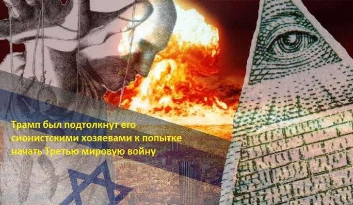 Попытки еврейской мафии начать Третью мировую войну были остановлены в Сирии и КНДР