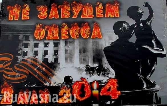 Бойня в Одессе 2 мая 2014 года: неупокоенная память | Русская весна