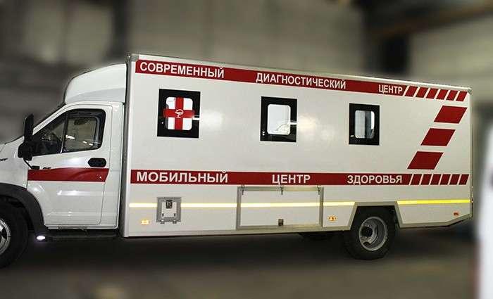 Мобильный центр здоровья набазе ГАЗон Next