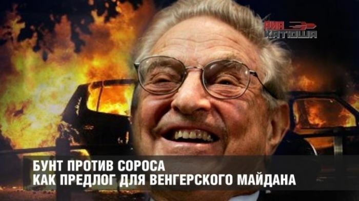 Власть паразитов: еврейский фашист Сорос за два дня аннулировал закон Венгрии