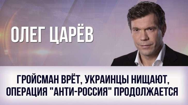 Гройсман врёт, украинцы нищают, операция «Украина не Россия» продолжается