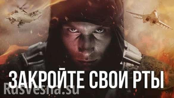 «Закройте свои рты»: впечатляющий клип овойне России против терроризма (ВИДЕО) | Русская весна