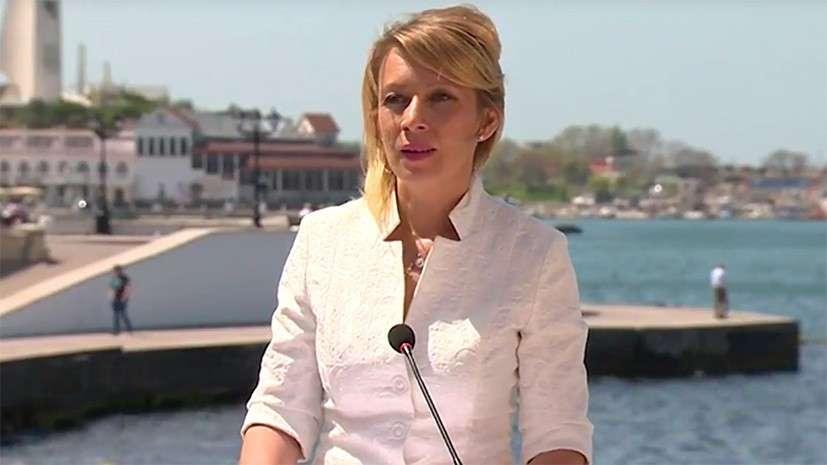 Мария Захарова проводит еженедельный брифинг в Крыму. Прямая трансляция. Прямая трансляция