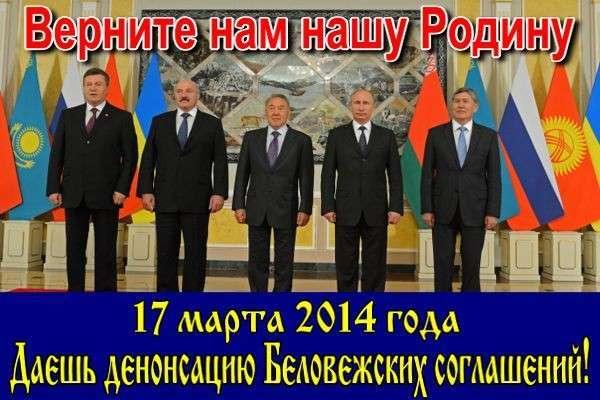 Одесса потребовала  от президентов Путина, Януковича и Лукашенко денонсировать Беловежские соглашения