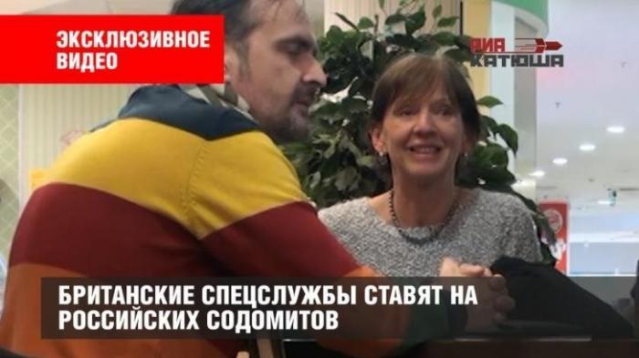 Эксклюзивное видео: как Британские спецслужбы делают ставку на российских педерастов