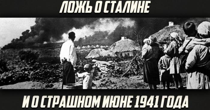Как создавали ложь о Сталине и о страшном июне 1941 года. Евгений Спицын
