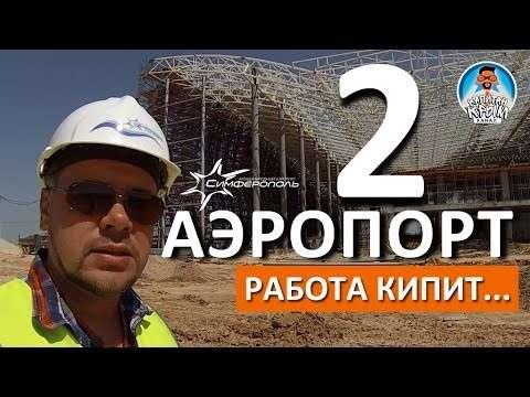 Новый аэровокзальный комплекс ваэропорту «Симферополь». Работа кипит!