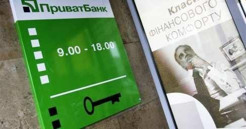 Ротшильды займуться реструктуризацией кредитов ПриватБанка
