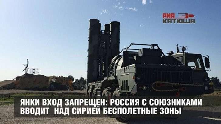Россия вводит запрет полётам американских бандитов над Сирией