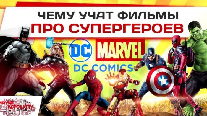 Фильмы про супергероев: Больше пользы или вреда? Чему учат Супермен, Человек-Паук, Бэтмен и другие?