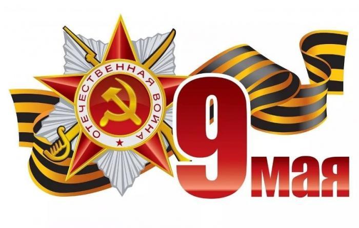 Между 8 и 9 мая – сутки, разделившие Мир