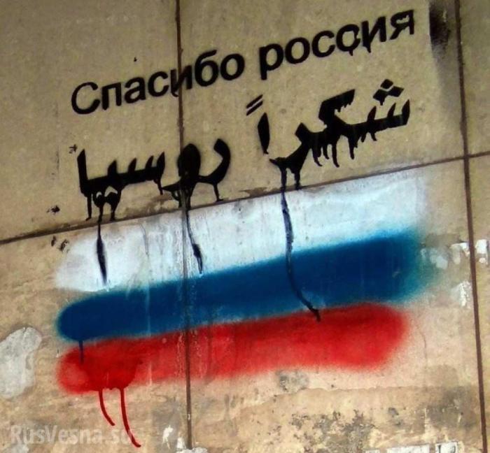 Сирийский урок истории: союзники и независимость