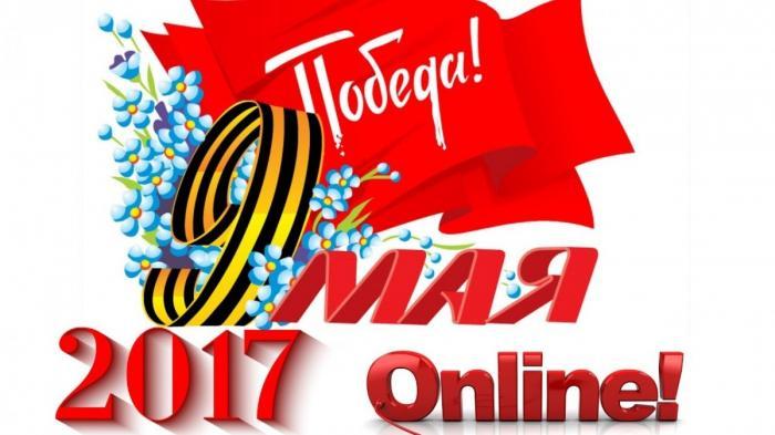 Парад Победы 2017 на Красной площади. Онлайн трансляция