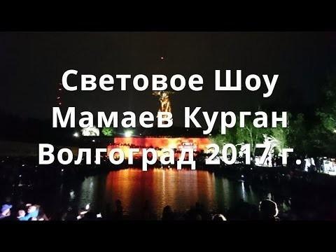 Грандиозное световое шоу наМамаевом Кургане! Волгоград 2017 год