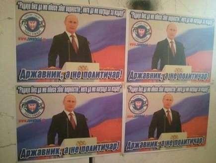 Улицы Любляны оклеили плакатами в поддержку Путина