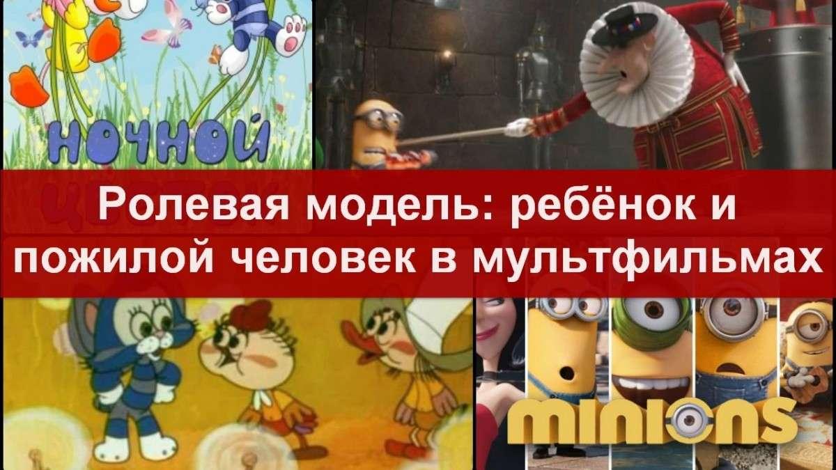 Ролевая модель: ребёнок и пожилой человек, сравнение советских и современных мультфильмов