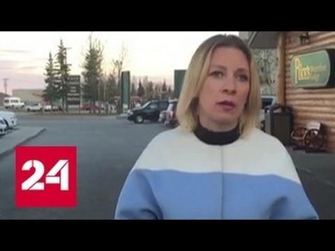 Мария Захарова: скандал вокруг снимков Лаврова и Трампа «интеллектуальная агония» глобалистких СМИ