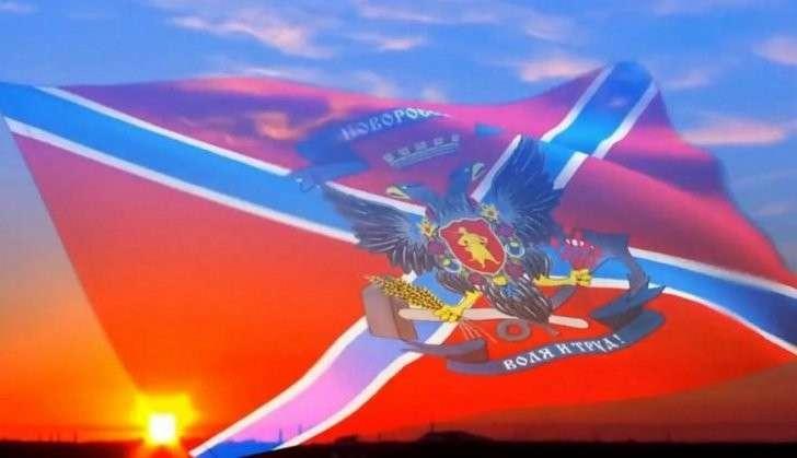 С днём рождения, Новороссия!