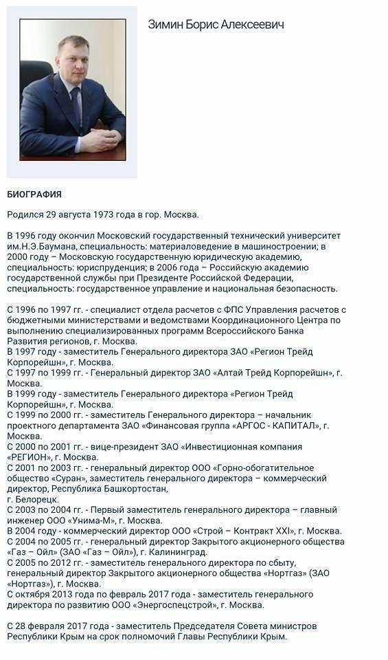 У вице-премьера Крыма Бориса Зимина обнаружилось 122 земельных участка!