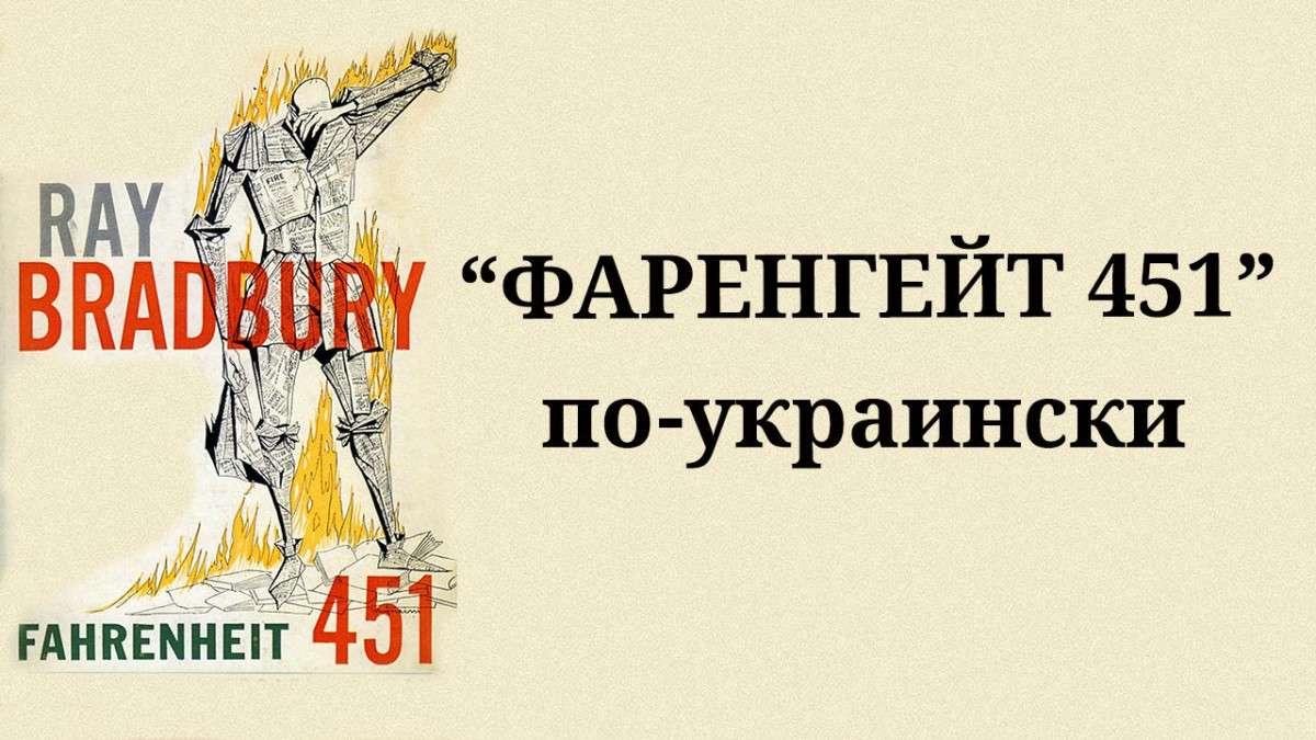 «Фаренгейт 451» по-украински. Андрей Фурсов