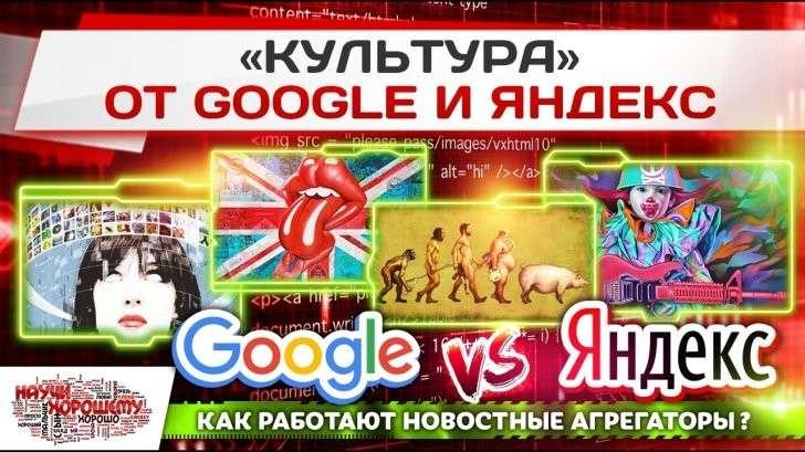 «Культура» от Google и Яндекс: новости ниже плинтуса
