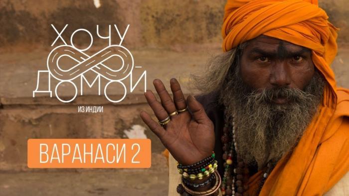 Фальшивая духовность Индии: кремация, наркотики и бизнес на смерти