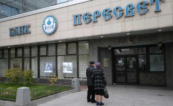 Держателями бумаг церковного банка «Пересвет» на сумму 15 млрд рублей оказались пенсионные фонды